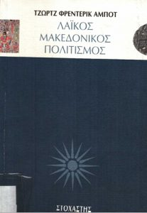Book Cover: ΛΑΙΚΟΣ ΜΑΚΕΔΟΝΙΚΟΣ ΠΟΛΙΤΙΣΜΟΣ