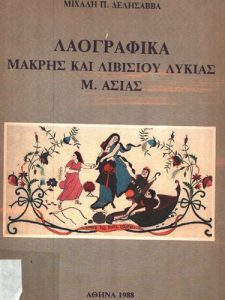 Book Cover: ΛΑΟΓΡΑΦΙΚΑ ΜΑΚΡΗΣ ΚΑΙ ΛΙΒΙΣΙΟΥ Μ. ΑΣΙΑΣ