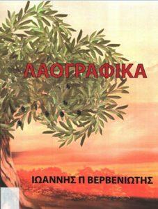 Book Cover: ΛΑΟΓΡΑΦΙΚΑ