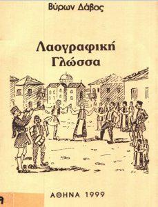Book Cover: ΛΑΟΓΡΑΦΙΚΗ ΓΛΩΣΣΑ