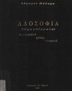 Book Cover: ΛΑΟΣΟΦΙΑ