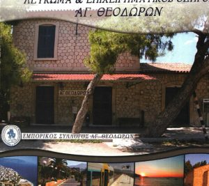 Book Cover: ΛΕΥΚΩΜΑ & ΕΠΙΧΕΙΡΗΜΑΤΙΚΟΣ ΟΔΗΓΟΣ ΑΓ. ΘΕΩΔΩΡΩΝ