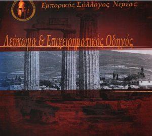 Book Cover: ΛΕΥΚΩΜΑ & ΕΠΙΧΕΙΡΗΜΑΤΙΚΟΣ ΟΔΗΓΟΣ