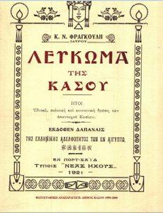 Book Cover: ΛΕΥΚΩΜΑ ΤΗΣ ΚΑΣΟΥ