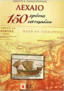 Book Cover: ΛΕΧΑΙΟ 150 ΧΡΟΝΙΑ ΙΣΤΟΡΙΑΣ