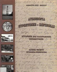 Book Cover: ΛΥΚΟΠΟΛΙΟ ΕΥΡΩΣΤΙΝΗΣ-ΚΟΡΙΝΘΙΑΣ