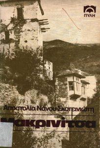 Book Cover: ΜΑΚΡΙΝΙΤΣΑ