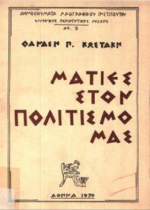 Book Cover: ΜΑΤΙΕΣ ΣΤΟΝ ΠΟΛΙΤΙΣΜΟ ΜΑΣ