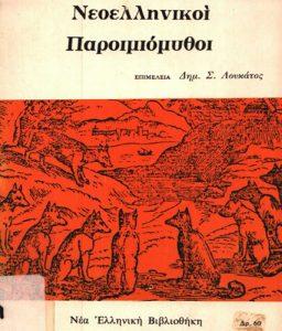 Book Cover: ΝΕΟΕΛΛΗΝΙΚΟΙ ΠΑΡΟΙΜΙΟΜΥΘΟΙ