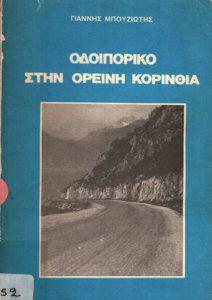 Book Cover: ΟΔΟΙΠΟΡΙΚΟ ΣΤΗΝ ΟΡΕΙΝΗ ΚΟΡΙΝΘΙΑ