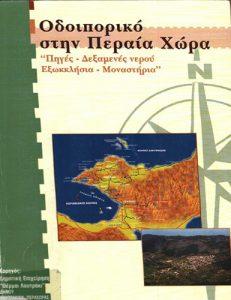 Book Cover: ΟΔΟΙΠΟΡΙΚΟ ΣΤΗΝ ΠΕΡΑΙΑ ΧΩΡΑ