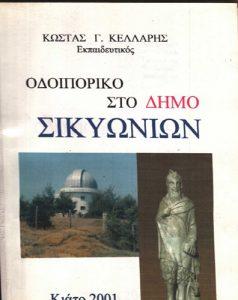 Book Cover: ΟΔΟΙΠΟΡΙΚΟ ΣΤΟ ΔΗΜΟ ΣΥΚΥΩΝΙΩΝ