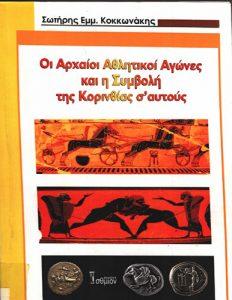 Book Cover: ΟΙ ΑΡΧΑΙΟΙ ΑΘΛΗΤΕΣ ΑΓΩΝΕΣ ΚΑΙ Η ΣΥΜΒΟΛΗ ΤΗΣ ΚΟΡΙΝΘΙΑΣ Σ ΑΥΤΟΥΣ