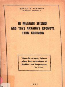 Book Cover: ΟΙ ΜΕΓΑΛΟΙ ΣΕΣΜΟΙ ΑΠΌ ΤΟΥΣ ΑΡΧΑΙΟΥΣ ΧΡΟΝΟΥΣ ΣΤΗΝ ΚΟΡΙΝΘΙΑ