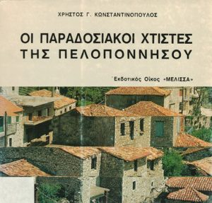 Book Cover: ΟΙ ΠΑΡΑΔΟΣΙΑΚΟΙ ΧΤΙΣΤΕΣ ΤΗΣ ΠΕΛΟΠΟΝΝΗΣΟΥ