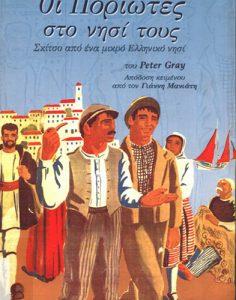 Book Cover: ΟΙ ΠΟΡΙΩΤΕΣ ΣΤΟ ΝΗΣΙ ΤΟΥΣ