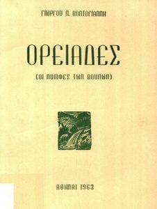 Book Cover: ΟΡΕΙΑΔΕΣ