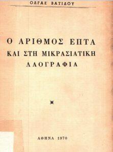 Book Cover: Ο ΑΡΙΘΜΟΣ ΕΠΤΑ ΚΑΙ ΣΤΗ  ΜΙΚΡΑΣΙΑΤΙΚΗ  ΛΑΟΓΡΑΦΙΑ