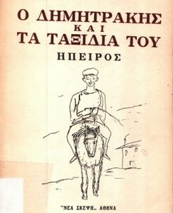 Book Cover: Ο ΔΗΜΗΤΡΑΚΗΣ ΚΑΙ ΤΑ ΤΑΞΙΔΙΑ ΤΟΥ ΗΠΕΙΡΟΣ