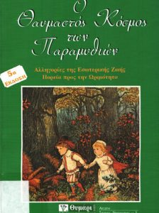 Book Cover: Ο ΘΑΥΜΑΣΤΟΣ ΚΟΣΜΟΣ ΤΩΝ ΠΑΡΑΜΥΘΙΩΝ