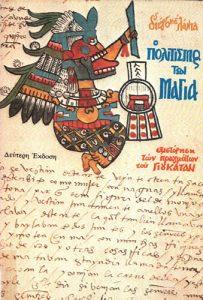 Book Cover: Ο ΠΟΛΙΤΙΣΜΟΣ ΤΩΝ ΜΑΓΙΑ