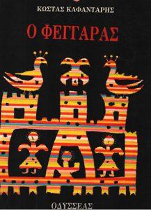 Book Cover: Ο ΦΕΓΓΑΡΑΣ