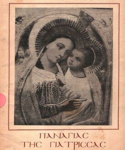 Book Cover: ΠΑΝΑΓΙΑ ΤΗΣ ΓΙΑΤΡΙΣΑΣ