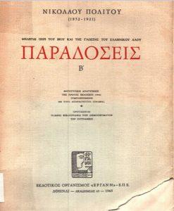 Book Cover: ΠΑΡΑΔΟΣΕΙΣ