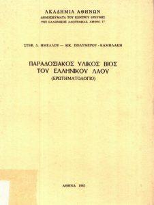 Book Cover: ΠΑΡΑΔΟΣΙΑΚΟΣ ΥΛΙΚΟΣ ΒΙΟΣ ΤΟΥ ΕΛΛΗΝΙΚΟΥ ΛΑΟΥ