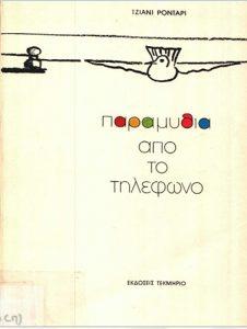 Book Cover: ΠΑΡΑΜΥΘΙΑ ΑΠΌ ΤΟ ΤΗΛΕΦΩΝΟ