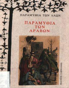 Book Cover: ΠΑΡΑΜΥΘΙΑ ΤΩΝ ΑΡΑΒΩΝ