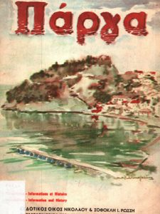 Book Cover: ΠΑΡΓΑ