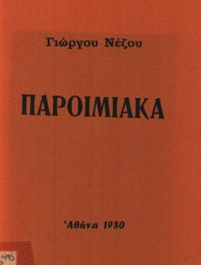 Book Cover: ΠΑΡΟΙΜΙΑΚΑ