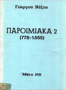 Book Cover: ΠΑΡΟΙΜΙΑΚΑ 2