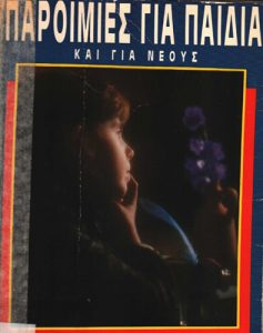 Book Cover: ΠΑΡΟΙΜΙΕΣ ΓΙΑ ΠΑΙΔΙΑ ΚΑΙ ΓΙΑ ΝΕΟΥΣ