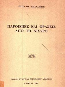 Book Cover: ΠΑΡΟΙΜΙΕΣ ΚΑΙ ΦΡΑΣΕΙΣ ΑΠΌ ΤΗ ΝΙΣΥΡΟ