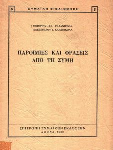 Book Cover: ΠΑΡΟΙΜΟΙΕΣ ΚΑΙ ΦΡΑΣΕΙΣ ΑΠΌ ΤΗ ΣΥΜΗ