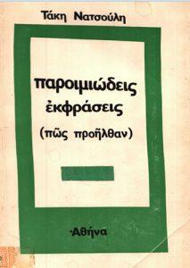 Book Cover: ΠΑΡΟΙΜΙΩΔΕΙΣ ΕΚΦΡΑΣΕΙΣ (ΠΩΣ ΠΡΟΗΛΘΑΝ)