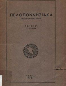 Book Cover: ΠΕΛΟΠΟΝΝΗΣΙΑΚΑ