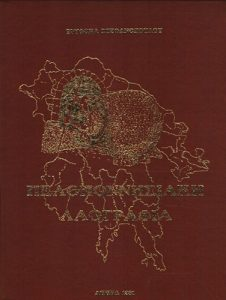 Book Cover: ΠΕΛΟΠΟΝΝΗΣΙΑΚΗ ΛΑΟΓΡΑΦΙΑ