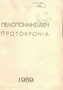 Book Cover: ΠΕΛΟΠΟΝΝΗΣΙΑΚΗ ΠΡΩΤΟΧΝΩΝΙΑ