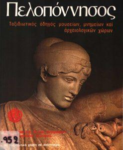 Book Cover: ΠΕΛΟΠΟΝΝΗΣΟΣ