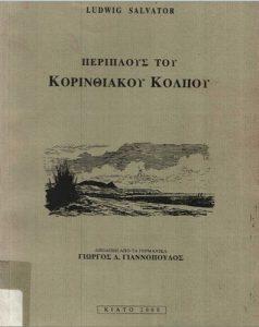 Book Cover: ΠΕΡΙΠΛΟΥΣ ΤΟΥ ΚΟΡΙΝΘΙΑΚΟΥ ΚΟΛΠΟΥ