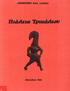Book Cover: ΠΙΑΛΕΙΑ ΤΡΙΚΑΛΩΝ
