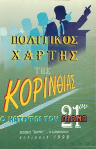 Book Cover: ΠΟΛΙΤΙΚΟΣ ΧΑΡΤΗΣ