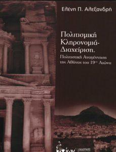 Book Cover: ΠΟΛΙΤΙΣΜΙΚΗ  ΚΛΗΡΟΝΟΜΙΑ-ΔΙΑΧΕΙΡΙΣΗ