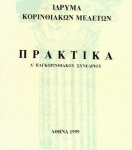 Book Cover: ΠΡΑΚΤΙΚΑ