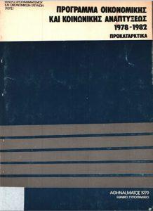 Book Cover: ΠΡΟΓΡΑΜΜΑ ΟΙΚΟΝΟΜΙΚΗΣ ΚΑΙ ΚΟΙΝΩΝΙΚΗΣ ΑΝΑΠΤΥΞΗΣ