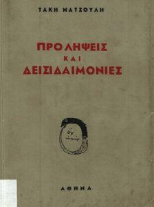 Book Cover: ΠΡΟΛΗΨΕΙΣ ΚΑΙ ΔΕΙΣΙΔΑΙΜΟΝΙΕΣ
