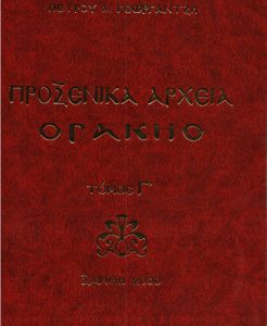 Book Cover: ΠΡΟΞΕΝΙΚΑ ΑΡΧΕΙΑ ΟΡΓΑΚΗΟ